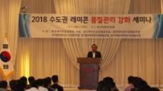 """서울·경인 레미콘업체 """"기술개발·품질관리 인식 높일 것"""""""