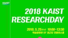 KAIST, 25일 '리서치데이' 행사…대표연구성과 10선 선정