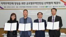 무협, 지역 우수대학과 손잡고 글로벌 인재양성 확대