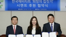 아세아시멘트·한라시멘트, 한국해비타트 후원 협약