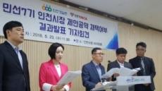 [지방선거]박-유 인천시장 후보, 인천경실련ㆍ인천YMCA 공약 제안에 다소 입장차 커