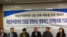 국립한국문학관 건립 본격화…설립추진위 출범