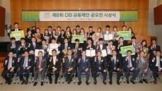 'DB금융제안 공모전'시상…최우수상 성균관대팀