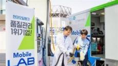 현대오일뱅크 '가짜석유 진단' 모바일랩 서비스