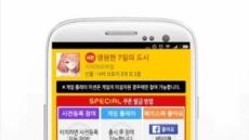 모비, 모바일게임 '영원한 7일의 도시' 스페셜 사전예약 쿠폰 추가