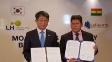 LH, 볼리비아 '산타크루즈 신도시' 건설 돕는다