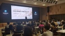 신한은행, 3040 직장인 미래설계 콘서트 '퇴근 후 100분' 개최