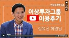 """[최초 공개] """"1억 계좌의 주인공""""  - 실제 회원의 인터뷰 영상"""