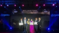 2018 필리핀 프로퍼티 어워즈 최고의 럭셔리 콘도 건축 설계부문 수상, 고급주거단지 '더샵클락힐즈'