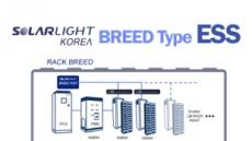 ㈜솔라라이트, 전통적 ESS 모델에서 탈피한 'Breed Type ESS' 출시