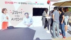 동국제약 '인사돌플러스와 함께하는 부모님 사랑감사 캠페인'