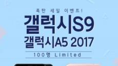 """""""갤럭시S9 20만 원대, 갤럭시A5 2017 0원"""" 모비톡, 한정 할인 이벤트"""