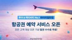 '마이리얼트립' 국내 스타트업 최초 항공권 예약서비스 시작