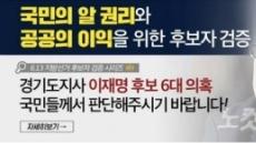 """한국 홈피에 '이재명 욕설 파일'…李측 """"엄중책임 묻겠다"""""""