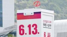 지방선거 후보등록 첫날 경쟁률 1.7대1