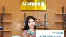 '여행의 재발견' SC제일은행 플러스마일카드