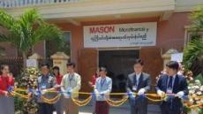 메이슨캐피탈, 미얀마 소액대출사업 시작