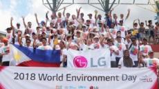 필리핀서 브라질까지…LG전자 지구촌 임직원 환경보호 앞장