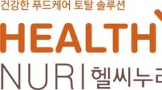 CJ프레시웨이 '헬씨누리', 토털 푸드케어 브랜드 확장
