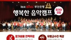 BNK부산銀, '제6회 BNK 행복한 음악캠프' 참가자 모집