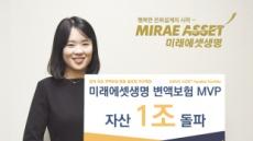 미래에셋생명'MVP펀드'순자산 1조원 돌파