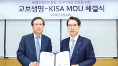 KISA·교보생명, 인슈어테크 활성화 업무협약