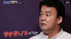 """진짜 뿔난 백종원 """"요리하지 마"""" 독설…이태원 원테이블 '골목식당' 첫 방송불가 판정"""