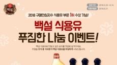 백설 식용유 '구매안심지수 1위' 기념 프로모션