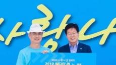 애터미런 사랑나눔 달리기 7000여 회원 참가, 수익금 전액 기부해 화제