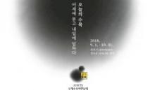 전통에서 시작한 수묵의 확장은 어디까지…수묵비엔날레 9월 개최