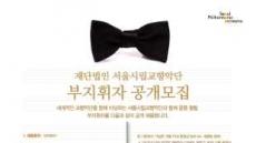 서울시향 부지휘자 공모…6월 8일까지