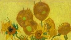 고흐의 '해바라기' 가 시든다고?…노란 꽃잎→갈색으로 변색