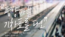 """""""평양행 기차표 주세요""""…통일맞이, 발권 소식에 누리꾼들 '무슨 일?'"""