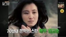 70년대 배우 김교순, 정신질환에 고통…사생활 노출 논란