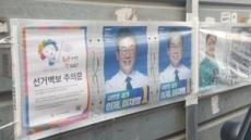 """선거벽보에 이재명 포스터만 두 장…남경필 측 """"고의 누락"""""""