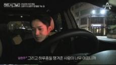'하트시그널 시즌2' 임현주 삐쳤다 미안했다 심경 복잡