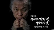 """김기덕에 피소된 MBC 'PD수첩' 제작진 """"유감"""" 표명"""