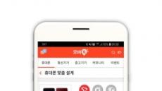 '모비톡' 스마트폰 구매 맞춤 설계 콘텐츠, 통신비 절약 수단으로 호평