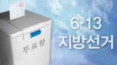 인천 투표소 709곳 확정… 투표안내문ㆍ선거공보 발송 완료