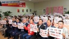 [지방선거]인천서구발전협의회, 한국당 유정복 인천시장 후보 지지 선언