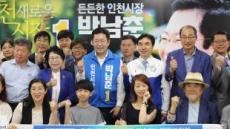 [지방선거]박남춘 인천시장 후보, 미래세대 행복 배려한 '지속가능 인천 선언'