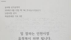 [지방선거]유정복 인천시장 후보, 장애인 점자형 선거공약서 배포