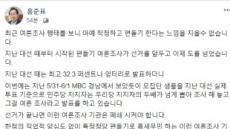 """홍준표 """"여론조사기관 선거 후 폐쇄해야"""" 강경 발언"""