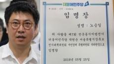 '최순실 저격수' 노승일, 더불어민주당서 임명장 받았다