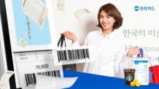 우리카드, 종이명세서 디지털로 바꾼 고객에 커피 쿠폰 증정