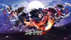 모바일 무협 RPG '고룡군협전2', 금일 대규모 업데이트 실시