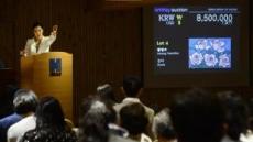 쿠사마'웨이브스' 3억원…'아트데이' 첫 오프라인 경매 성료