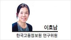 [헤럴드포럼-이효남 한국고용정보원 연구위원]'3040 워킹맘'이 일하는 진짜 이유
