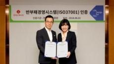 롯데손보, 업계 최초'반부패경영시스템'인증 획득