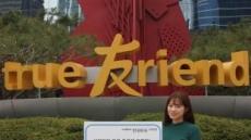 한국투자신탁 '중국4차산업혁명증권투자신탁' 출시